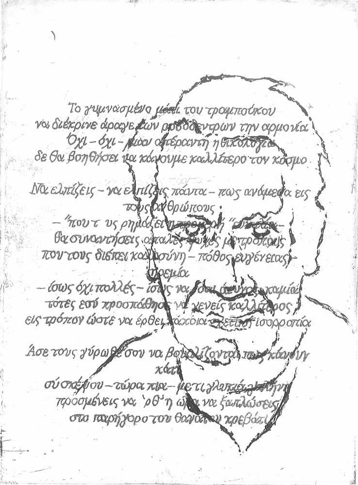 Roman Zouev, Nikos Egonopoulos engraving on metal, 15 x 20 cm, 2016